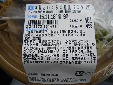 ローソン 和風パスタ 秋鮭といくら(鮭といくらの和風パスタ)(秋鮭といくらの和風パスタ) 原料等
