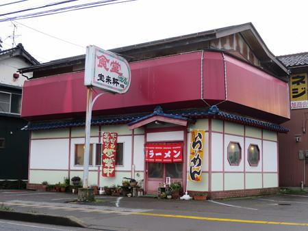 宝来軒 木田店