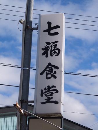 七福食堂 店舗看板