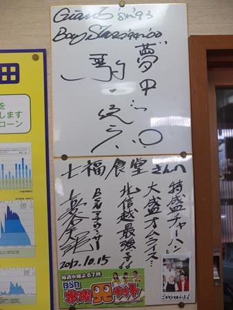 七福食堂 サイン