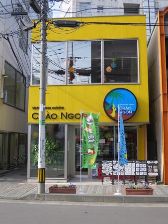 ベトナム・キュイジーヌ・チャオゴン(vietnamese cuisine CHAO NGON)