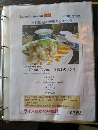 ベトナム・キュイジーヌ・チャオゴン ランチメニュー1