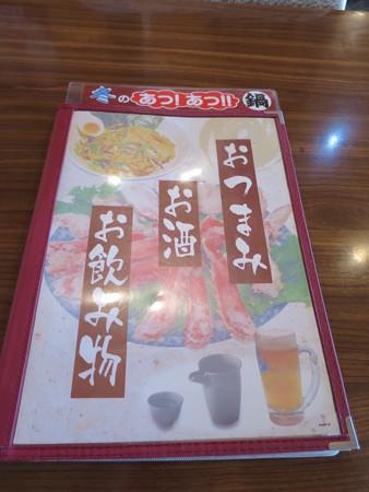 よしきゅう膳 新井ハイウェイオアシス店 アルコール系メニュー表紙