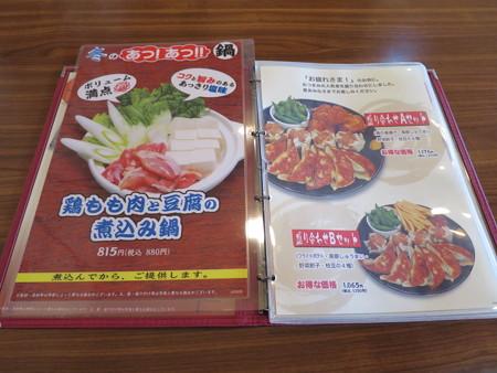 よしきゅう膳 新井ハイウェイオアシス店 アルコール系メニュー2