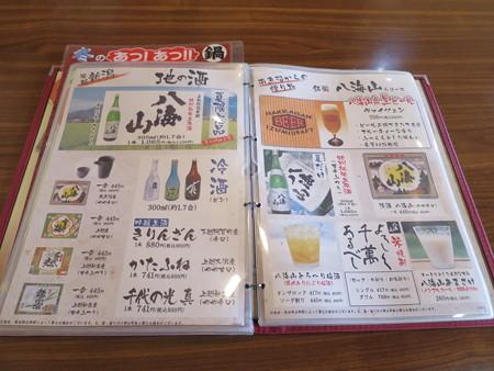 よしきゅう膳 新井ハイウェイオアシス店 アルコール系メニュー4