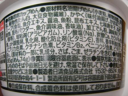 日清のどん兵衛 きつねうどん(西日本) 原料等
