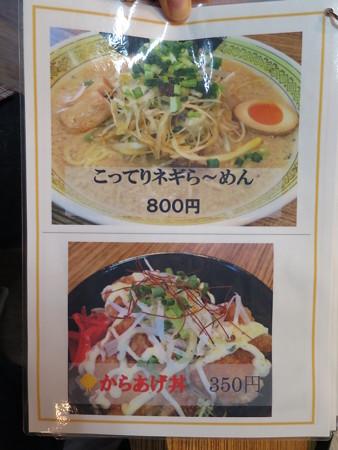 らーめん金虎 メニュー4
