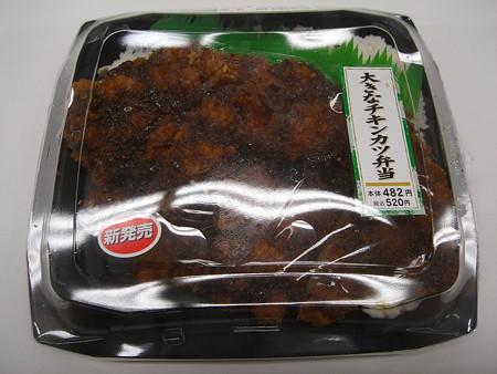 デイリーヤマザキ 大きなチキンカツ弁当 パッケージ