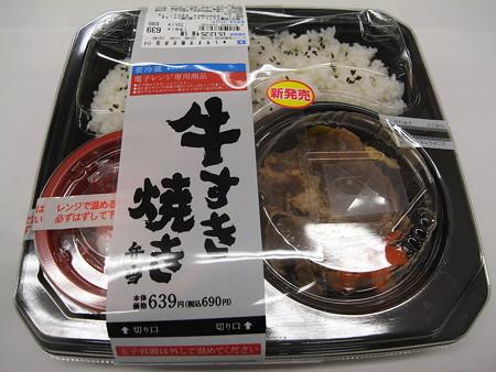 ローソン 牛すき焼き弁当 パッケージ