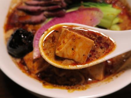 龍馬軒 麻婆担担麺 豚叉焼トッピング 麻婆アップ
