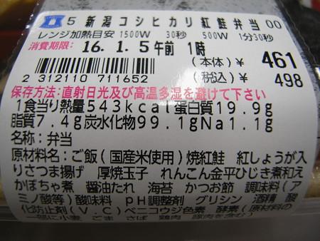 ローソン 新潟コシヒカリ紅鮭弁当 原料等