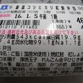 Photos: ローソン 新潟コシヒカリ紅鮭弁当 原料等