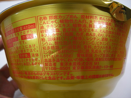 東洋水産 マルちゃん正麺 カップ 芳醇こく醤油 原料等