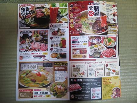 ちゃんこ江戸沢 新潟長岡今朝白店 グランドメニュー5