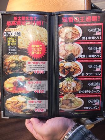 宝来軒 総本店 メニュー2