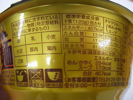 東洋水産 マルちゃん正麺 カップ うま辛担担麺 栄養成分等