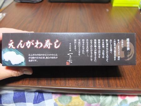 一乃松 押し寿司 えんがわ寿司@鯖江駅 パッケージ横