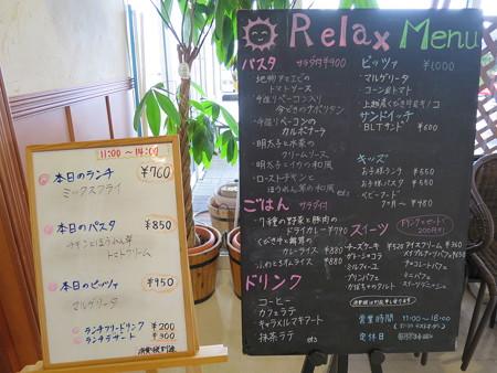 カフェ&ダイニング リラックス(Relax) 入口メニュー