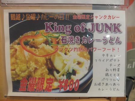 讃岐うどん房 鶴越 King of JUNK 石焼きカレーうどんメニュー(限定)