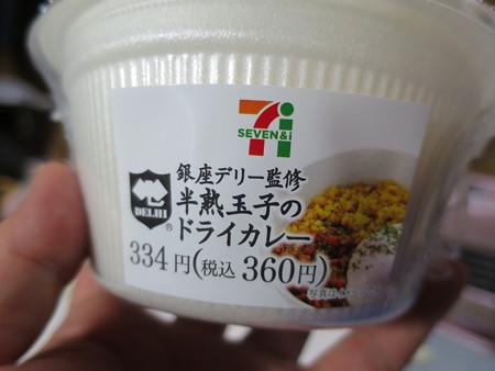 セブンイレブン 銀座デリー監修 半熟玉子のドライカレー 商品タグ