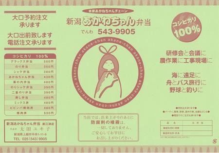 新潟あかねちゃん弁当 直江津店 チラシ