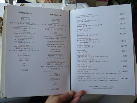 赤倉観光ホテル ソルビエ ランチメニュー