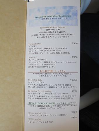 赤倉観光ホテル ソルビエ ドリンクメニュー1