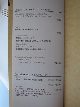 赤倉観光ホテル ソルビエ ドリンクメニュー3