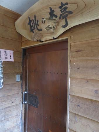桃の木亭 店舗入口