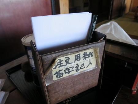 桃の木亭 注文用紙