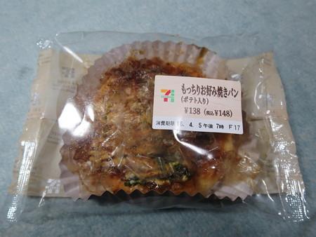 セブンイレブン もっちりお好み焼きパン(ポテト入り) パッケージ