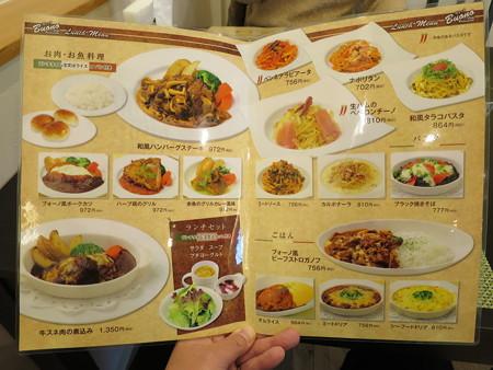 Cafe Restaurant Buono(ブォーノ) ランチメニュー1