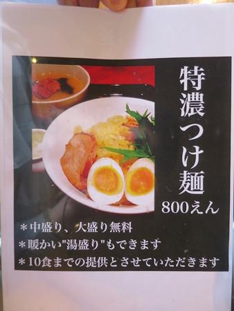 らぅめん縁 特濃つけ麺メニュー