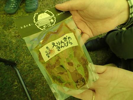 魚沼新潟物産 えりんぎのきんぴら パッケージ