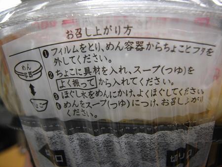 セブンイレブン 豚骨魚介の冷しつけ麺 つけ汁に混ぜる香味油付 お召し上がり方