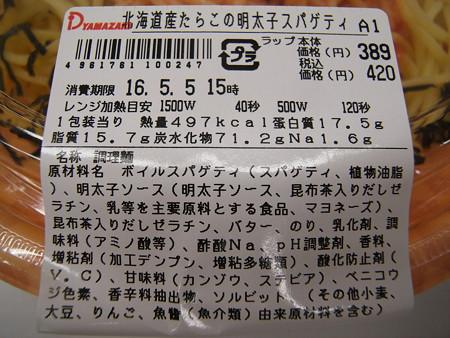 デイリーヤマザキ 北海道産たらこの明太子スパゲティ 原料等