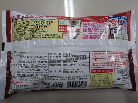 明治 野菜たっぷりトマトリゾット 原料等