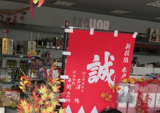 芹沢屋商店