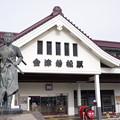写真: 会津若松駅