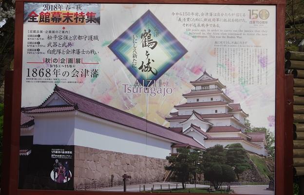 写真: 会津 鶴ヶ城
