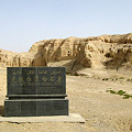 写真: クズルガハ千仏洞の遠景