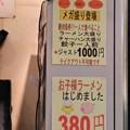 麺工房ジロー@戸塚