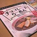 Photos: 幸楽苑のチョコレートらーめん