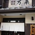 Photos: ラーメン店「万来」
