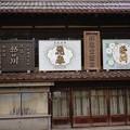Photos: 酒店の看板