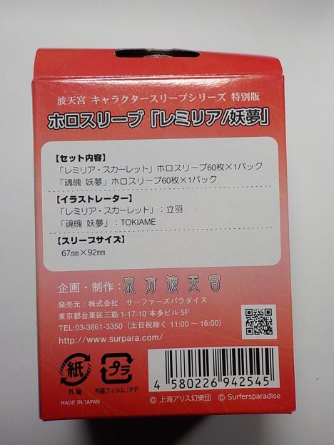 東方 波天宮 ホロスリーブ 特別版 「 レミリア/妖夢 」3
