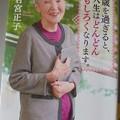 Photos: 2月5日「若宮正子さん」