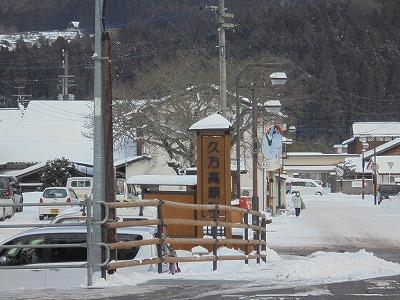 2月7日「町役場」