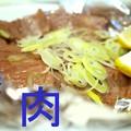 Photos: 俺の肉