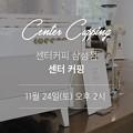 centercoffeeコーヒーが好きな方なら誰でも参加することができるCenter Cupping